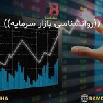 روانشناسی بازار سرمایه