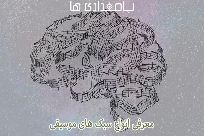 ارتباط موسیقی و مغز انسان