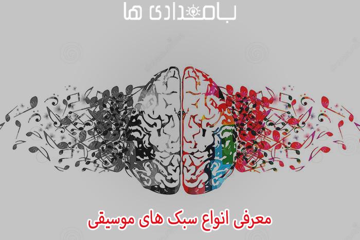 موسیقی و مغز انسان