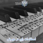 اصطلاحات رایج در موسیقی