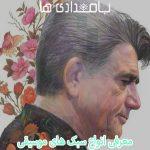 بزرگان موسیقی سنتی ایران