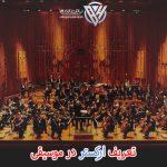 تعریف ارکِستر در موسیقی