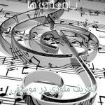 تعریف ملودی در موسیقی