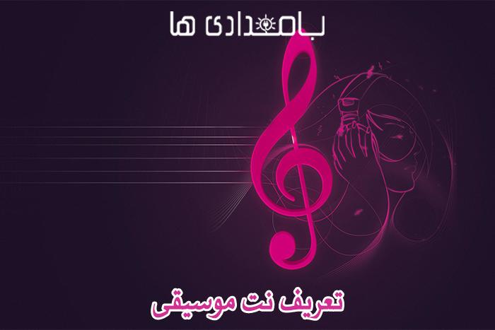 تعریف نت موسیقی