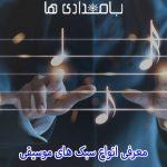 معرفی انواع سبک های موسیقی