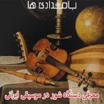 معرفی دستگاه شور در موسیقی ایرانی