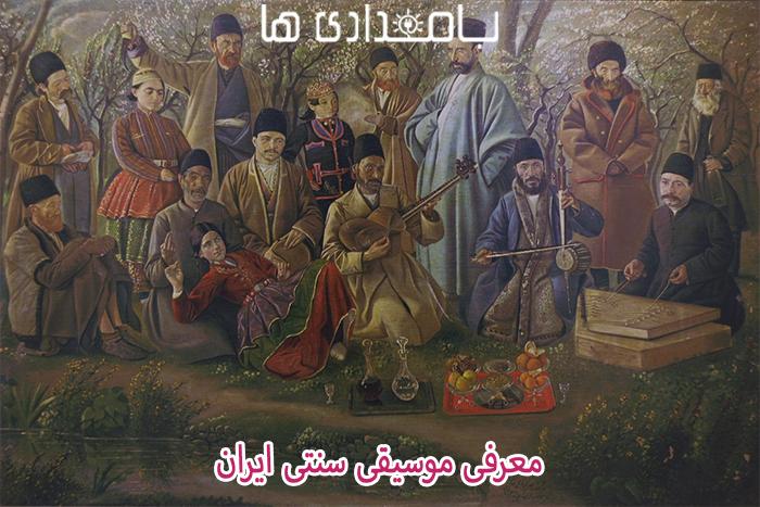 معرفی موسیقی سنتی ایران