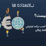 کسب درآمد اینترنتی از بهینه سازی سایت (سئو)
