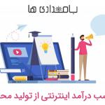 کسب درآمد اینترنتی از تولید محتوا