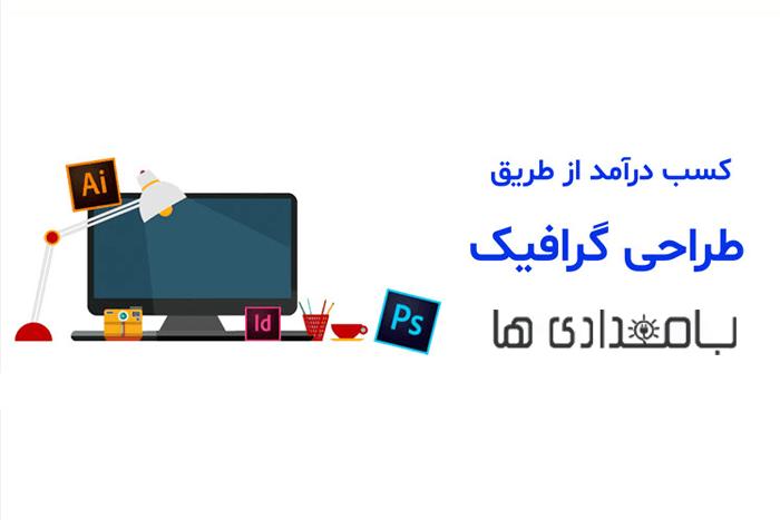 کسب درآمد اینترنتی از طریق طراحی گرافیک