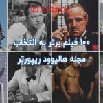 100 فیلم برتر مجله هالیوود ریپورتر