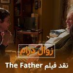 نقد فیلم پدر