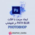 ایجاد سرعت با افکت Path Blur در فتوشاپ