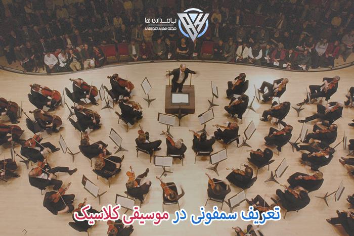 تعریف سمفونی در موسیقی کلاسیک