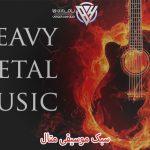 سبک موسیقی متال
