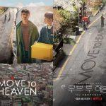 سریال حرکت به بهشت