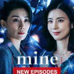 سریال mine
