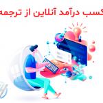 کسب درآمد آنلاین از ترجمه