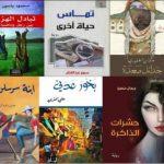 بهترین کتاب های ادبیات یمن